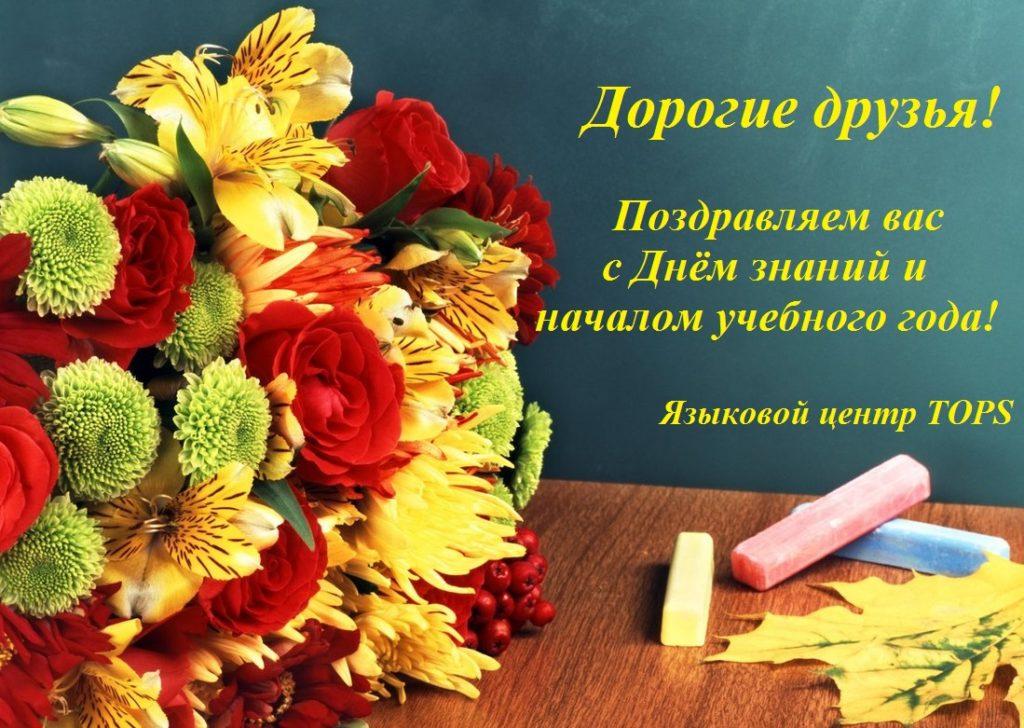 Поздравления учителям с началом учебного года 71